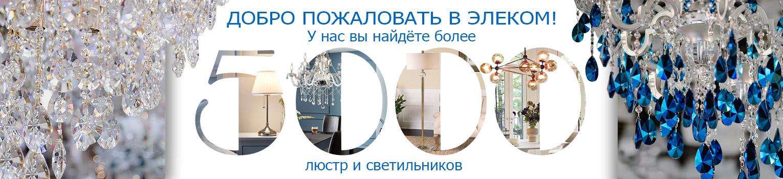 Элеком - магазин электротоваров